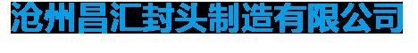 沧州昌汇雷电竞网页制造有限公司